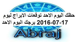 حظك اليوم الاحد توقعات الابراج ليوم 17-07-2016 برجك اليوم الاحد