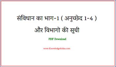 संविधान का भाग-1 ( अनुच्छेद 1-4 ) और विभागो की सूची
