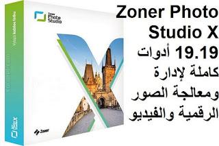 Zoner Photo Studio X 19.19 أدوات كاملة لإدارة ومعالجة الصور الرقمية والفيديو
