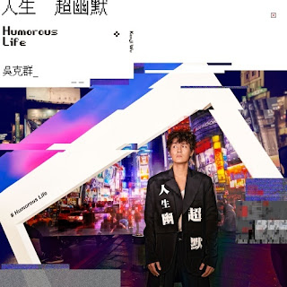 Kenji Wu 吳克群 - I Don't Wanna Compete No More 我不要再比了 Lyrics with Pinyin