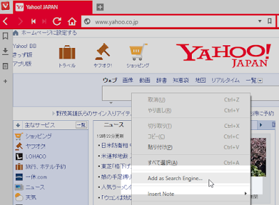 Vivaldiで検索エンジンを右クリックから追加する方法