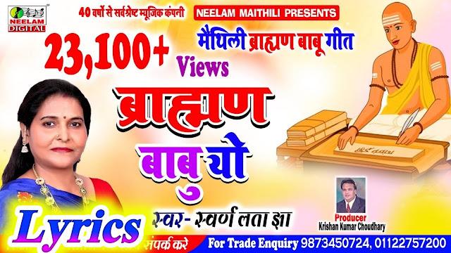 Brahman Babu Yau Lyrics In Hindi (Swarn Lata Jha)