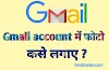 [2+ इफेक्टिव तरीके] Email id me photo kaise dale