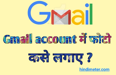 Email id me photo kaise dale