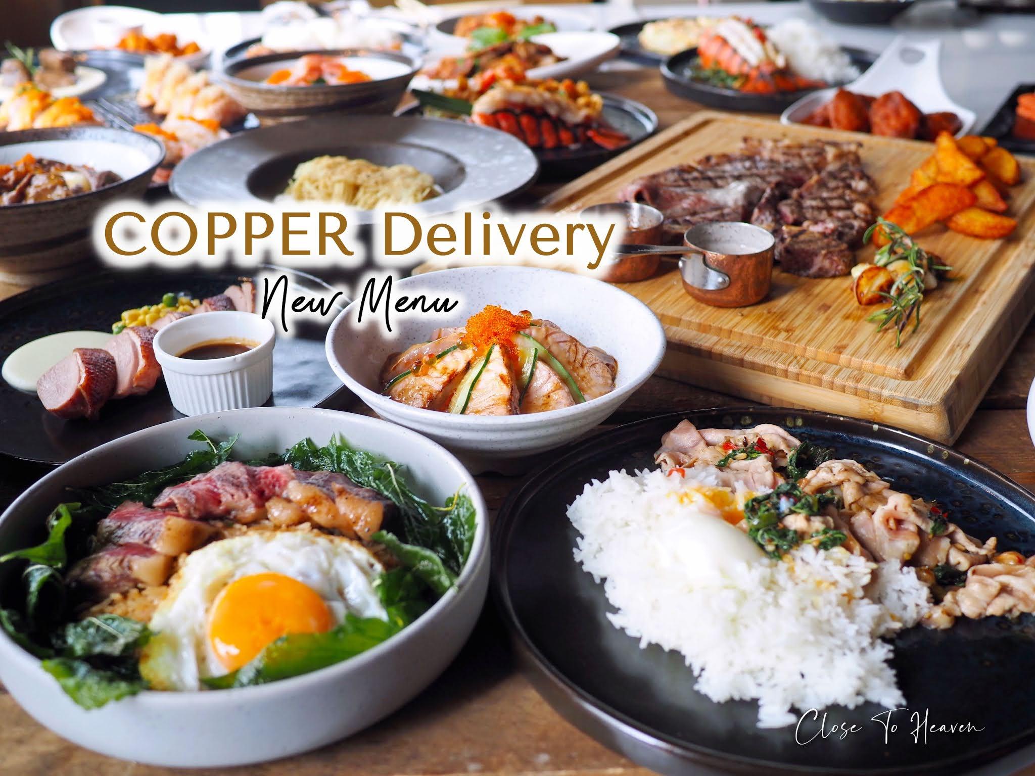 เมนู delivery ใหม่ล่าสุดจาก Copper Buffet