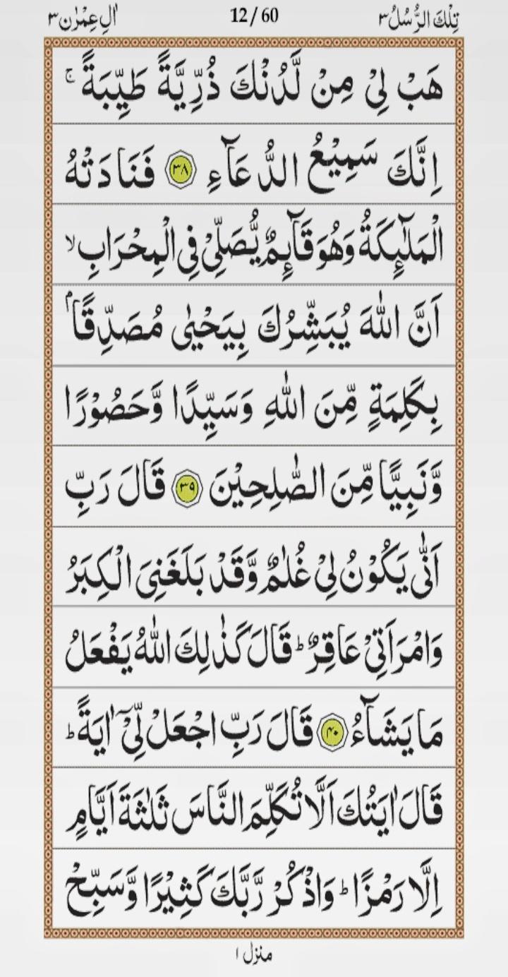 surah al imran, surah ali imran, ali imran 159, surat al imran, surat ali imran, surah imran, qs ali imran 159, al imran 190, al imran 159, ali imran 185 , qs ali imran 3 159, surat ali imran 159, qs ali imran, al imran 139, al imran 185, qs ali imran 190, qs ali imran 185, surat al imran 159, surah al imran with urdu translation  ali imran 3 159, ali imran 200, surah al imran bangla, qs ali imran 3 190, qs al imran, al imran 110, qs ali imran 191, qs ali imran 104, quran surah ali imran, al imran 200, qs ali imran 134