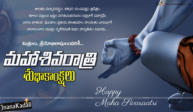 Telugu Shivaratri Greetings, Shivaratri Story, Shivaratri Wallpapers, Shiva kalyanam images with HD wallpapers, Shiva Kalyanam images with shivaratri greetings, Nice Shivaratri wallpapers with Lord Shiva, Shivaashtakam, lingashtakam, shivastuti, and so many shivaratri related stories... here you can read the telugu shlokas in english.Lord Shiva marriage Maha Shivaratri Wallpapers, Telugu Maha Shivaratri Story with Images, Telugu Maha Shivaratri Wishes in Telugu, Maha Shivaratri Quotes for Family Members. Top Telugu Maha Shivaratri Celebrations and Wallpapers, Maha Shivaratri Photos with Greetings in Telugu, Telugu Famous Maha Shivaratri Wallpapers Images.