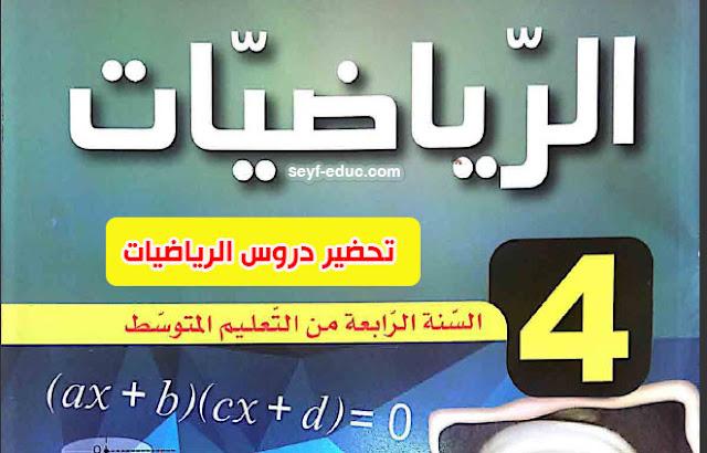 تحضير دروس الرياضيات للسنة الرابعة متوسط الجيل الثاني