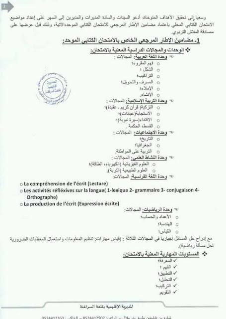 الإطار المرجعي للامتحان الموحد المحلي المستوى السادس
