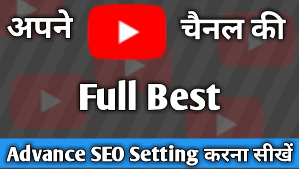YouTube channel advance seo setting YouTube best settings set up Kare YouTube video default best seo setting YouTube channel ki seo setting Karna