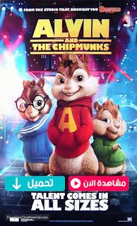 مشاهدة و تحميل فيلم الفين والسناجب رقاقة محطمة Alvin and the Chipmunks ChipWrecked 2011 مترجم للعربي