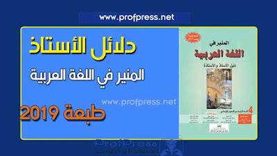 دليل الأستاذ المنير في اللغة العربية المستوى الرابع طبعة 2019
