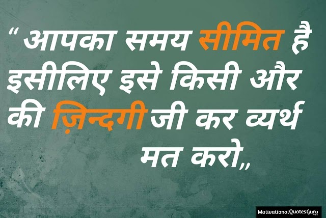 Motivational Quotes in Hindi (Life Changing Quotes)