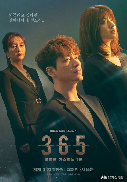 Drama Korea 365 : Repeat The Year, Korean Drama Drama Korea 365 : Repeat The Year, Info dan Sinopsis Drama Korea 365 : Repeat The Year, Korean Drama 365 : Repeat The Year Cast, Poster Drama Korea 365 : Repeat The Year, Pelakon - Pelakon Drama Korea 365 : Repeat The Year, Drama Baru Lee Joon Hyuk, Drama Baru Nam Ji Hyun,