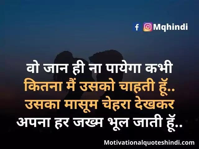 Chehre Ki Masumiyat Shayari