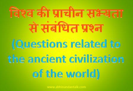 विश्व की प्राचीन सभ्यता से संबंधित प्रश्न (Questions related to the ancient civilization of the world)
