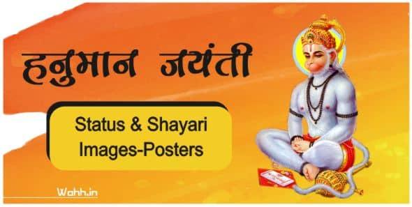 Hanuman Jayanti Wishes Status
