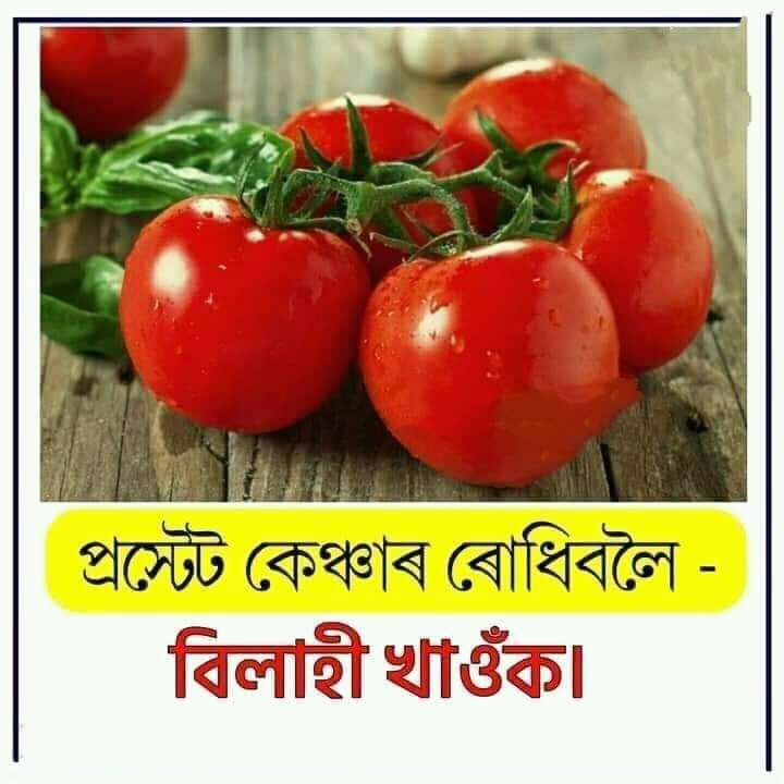 Health Tips in Assamese Language