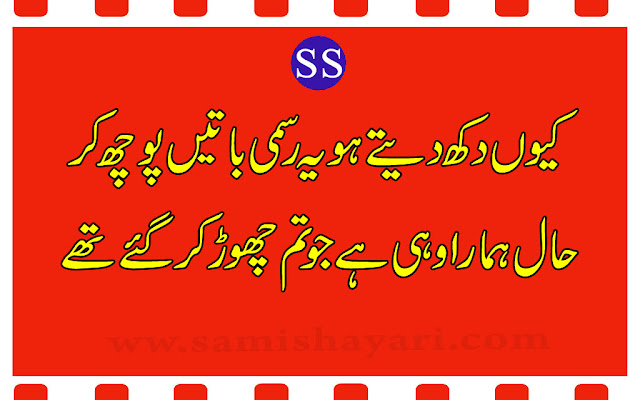 Love Sad Poetry, Sadabahar Romantic Poetry,Bewafa Poetry