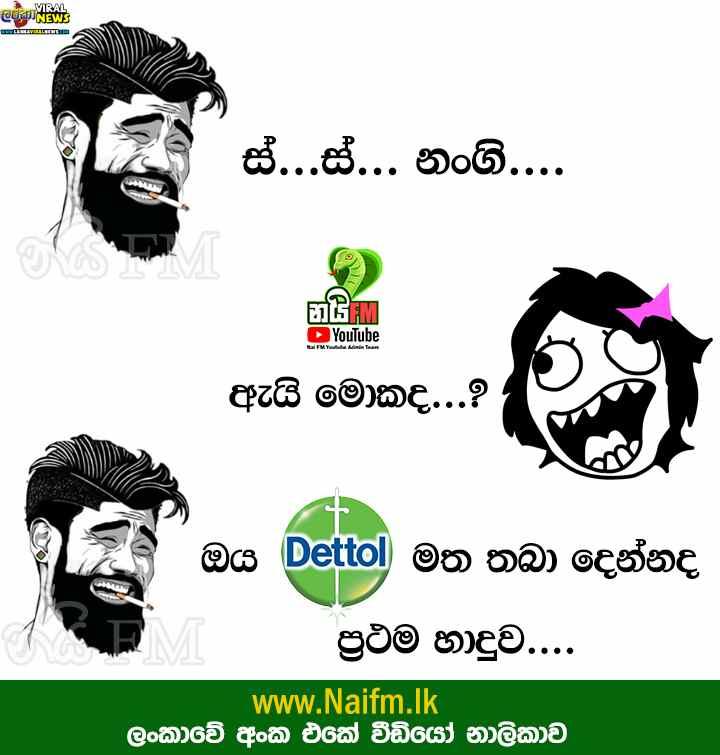 Famous Logo With Sentences [Funny Sinhala Post] 15