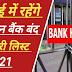जुलाई में 15 दिन बंद रहेंगे बैंक- यहां देखें छुट्टियों की पूरी लिस्ट
