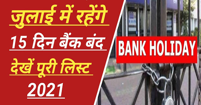 bank closed 15 days month july 2021