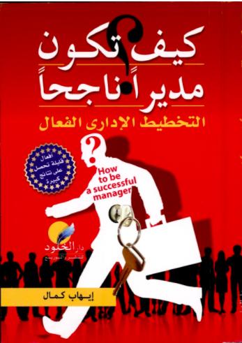 كتاب كيف تكون أبا ناجحا pdf