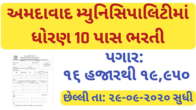 [AMC Recruitment 2020] Total 195 Vacancy   10th Pass Jobs in Ahmedabad