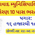 AMC Recruitment 2020 || Total 195 Vacancy | 10th Pass Jobs in Ahmedabad