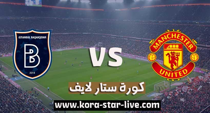 مشاهدة مباراة مانشستر يونايتد وباشاك شهير بث مباشر كورة ستار بتاريخ 24-11-2020 في دوري أبطال أوروبا