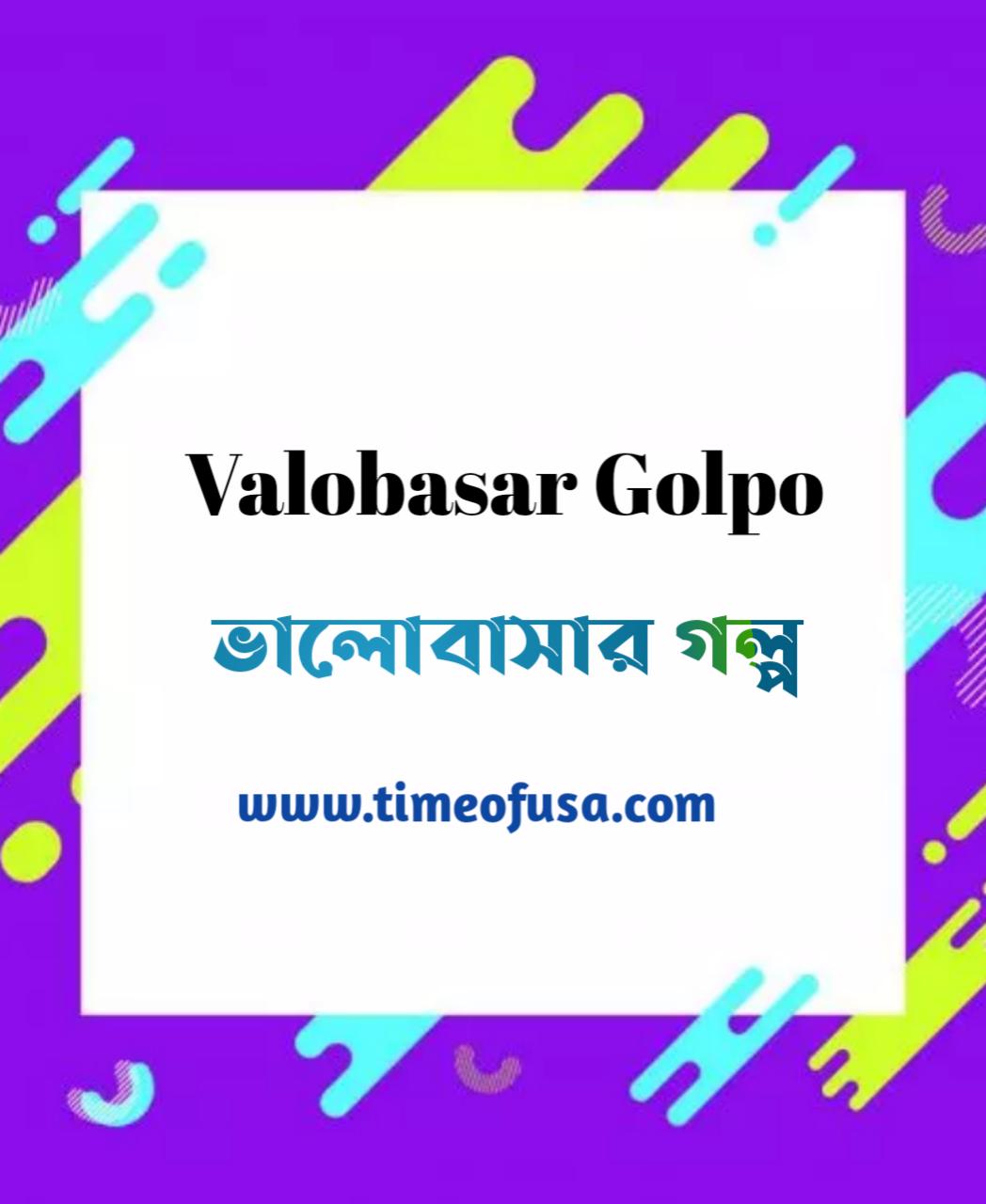 valobasar golpo, ভালোবাসার গল্প, bengali valobasar golpo, sad valobashar golpo, akta valobasar golpo, ekta valobashar golpo, romantic valobasar golpo, ekta bhalobasar golpo