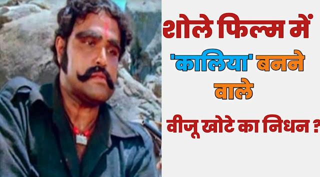 Viju Khote का 78 वर्ष की उम्र में हुआ निधन, 'शोले' -