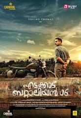 malayalam Edakkad Battalion movie Poster