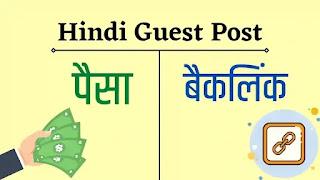 hindi guest post, hindi guest post sites, free guest post, hindi guest post sites list,