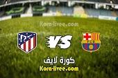 نتيجة مباراة برشلونة واتلتيكو مدريد كورة لايف 08-05-2021 الدوري الاسباني