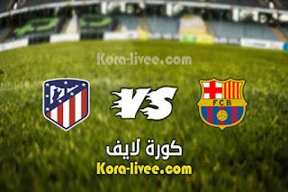 مشاهدة مباراة برشلونة واتلتيكو مدريد بث مباشر كورة لايف 08-05-2021 الدوري الاسباني
