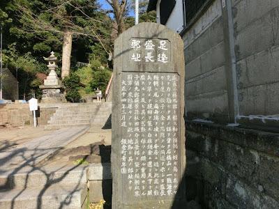 安達盛長邸跡碑