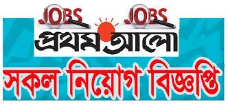 Prothom Alo Weekly Job Newspaper Chakri Bakri 12 March 2021 - প্রথম আলো চাকরির খবর - চাকরি বাকরি ১২ মার্চ ২০২১