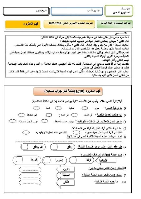 فروض المرحلة الثالثة الأسدوس 2 المستوى الخامس عربية