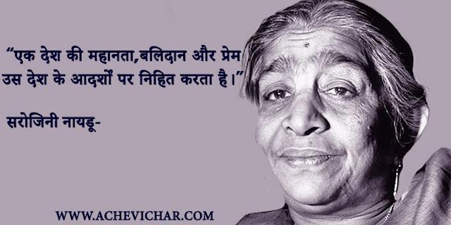 Sarojni Naydu Quotes image