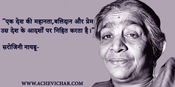 सरोजिनी नायडू के विचार - Sarojni Naydu Quotes in Hindi