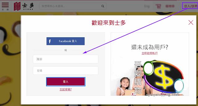 登入香港士多(Ztore)網站