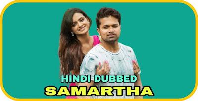 Samartha Hindi Dubbed Movie
