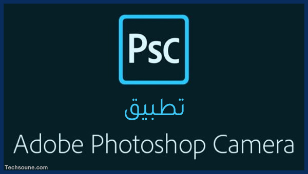 Adobe Photoshop Camera تحميل