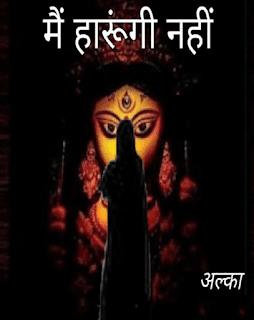 Main-Harungi-Nahi-By-Alka-PDF-Book-In-Hindi-Free-Download