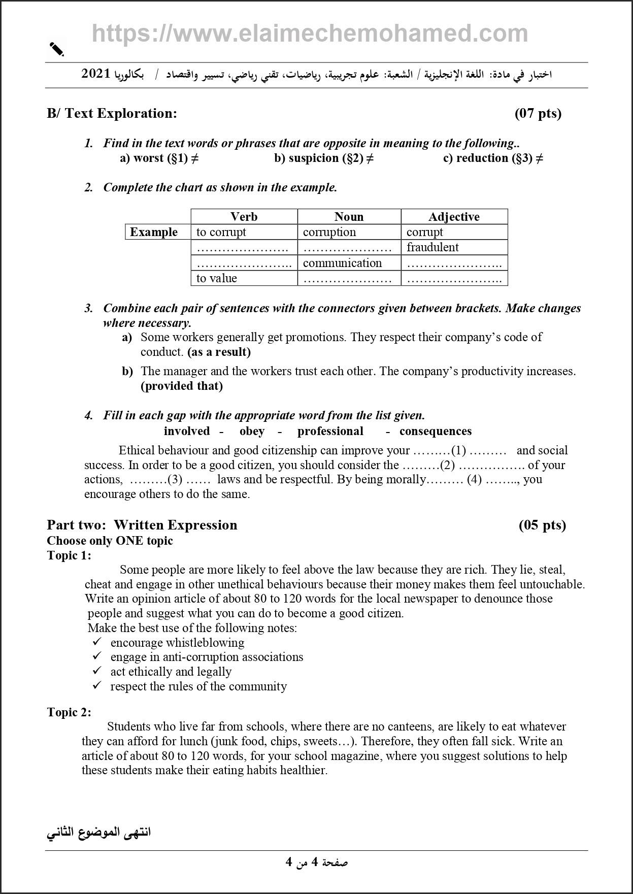 اختبار مادة اللغة الانجليزية