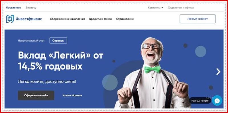 Мошеннический сайт i-fin.ru – Отзывы, развод, платит или лохотрон? Мошенники ИнвестФинанс