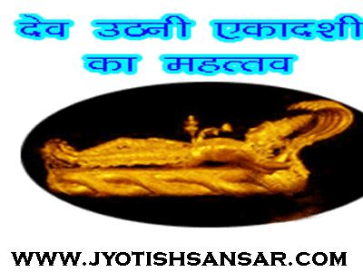 dev uthni gyaras ka mahattw in hindi astrology