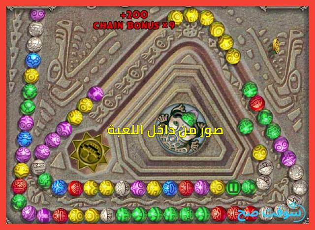 تحميل لعبة زوما القديمة كاملة مجانا