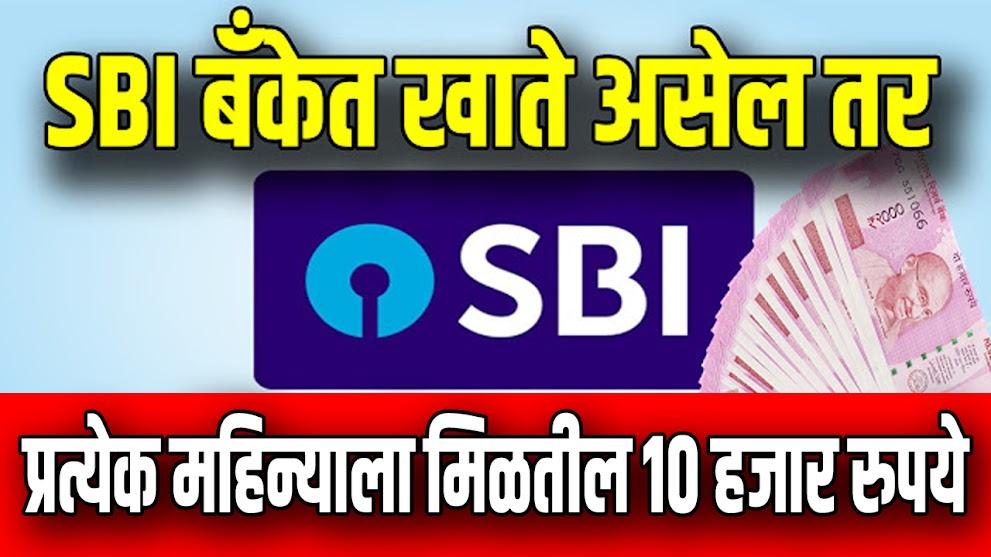 SBI बँकेत खात असेल तर मिळतील 2 लाख रुपये फक्त या शेतकऱ्यांसाठी || SBI Yojana